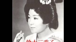 昭和30年2月 作詞 大高ひさを 採譜 上条たけし 編曲 福島正二 歌手 鈴木...
