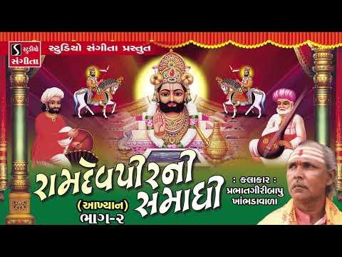 Ramdevpir Ni Samadhi - Prabhatgiri Bapu Khambhdavada - Part - 2 - By Studio Sangeeta