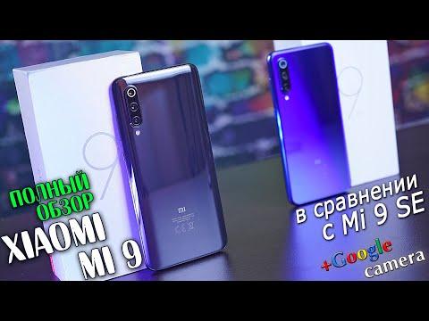 Xiaomi Mi 9 полный обзор ТОПового смартфона на 855 Snapdragon в сравнении с Xiaomi Mi 9 SE [4K]