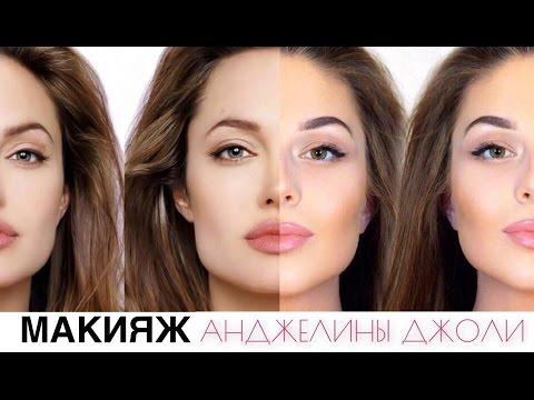 МАКИЯЖ АНДЖЕЛИНЫ ДЖОЛИ | Angelina Jolie Inspired Makeup