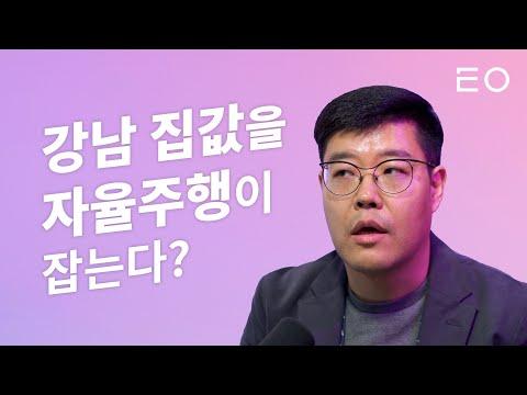 #33 강남 아파트 불패신화를 자율주행이 끝낸다?