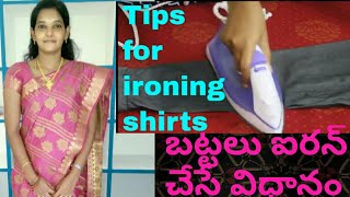 How to iron a shirt in Telugu
