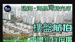 海泉灣時光序|1000蚊呎|海泉灣海洋溫泉度假區|香港銀行按揭