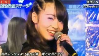 原宿乙女スペシャルメンバーでの『Gleeks!』 原宿乙女 中田陽菜子、斉藤...