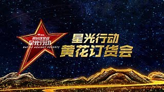 【成龙星光扶贫行动】黄花订货大会【欢迎订阅 CCTV6 中国电影频道 CHINA MOVIE OFFICIAL CHANNEL】