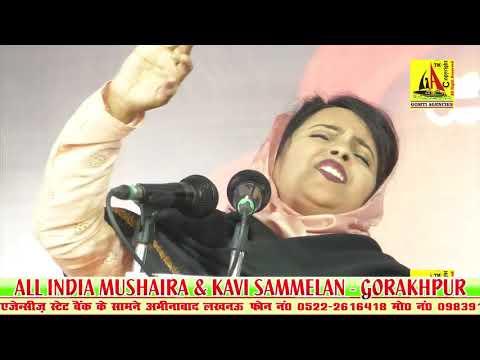 Shabina Adeeb, मुशायरा एवम कवि सम्मलेन गोरखपुर, Mushaira & Kavi Sammelan, Gorakhpur
