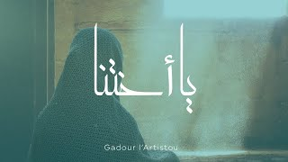 المنشد. عبدالقادر محمد. يا أختنا في برنامج لاباس  gadour lartistou