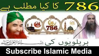 Barelvion Ki Bismillah 786 or 92 ka Kya Matlab Hai Reply by Tauseef Ur Rehman