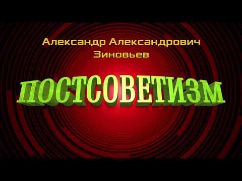Александр Зиновьев.  Постсоветизм,  лекция
