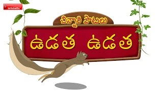 Chinnari Patalu - Telugu Rhymes for kids # 03