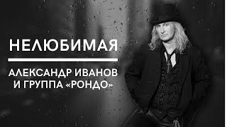 Александр Иванов и группа «Рондо» —«Нелюбимая». Памяти Батырхана Шукенова.