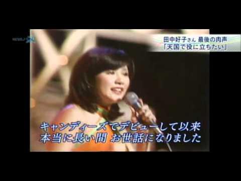 田中好子さん、最後のメッセージ (2011年03月29日録音)