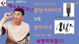 [비교 테스트]콘덴서마이크 vs 핀마이크(AKG C41…