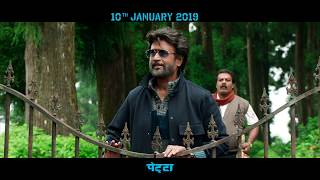 Petta Dialogue Promo [Hindi] | Superstar Rajinikanth | Sun Pictures | Karthik Subbaraj | Anirudh