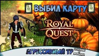 Royal Quest - ВЫБИЛ КАРТУ |Агрессивный ТР | Создание и Прокачка.