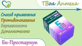 Бі-Престариум таблетки (периндоприл, амлодипін) свідчення, опис, відгуки