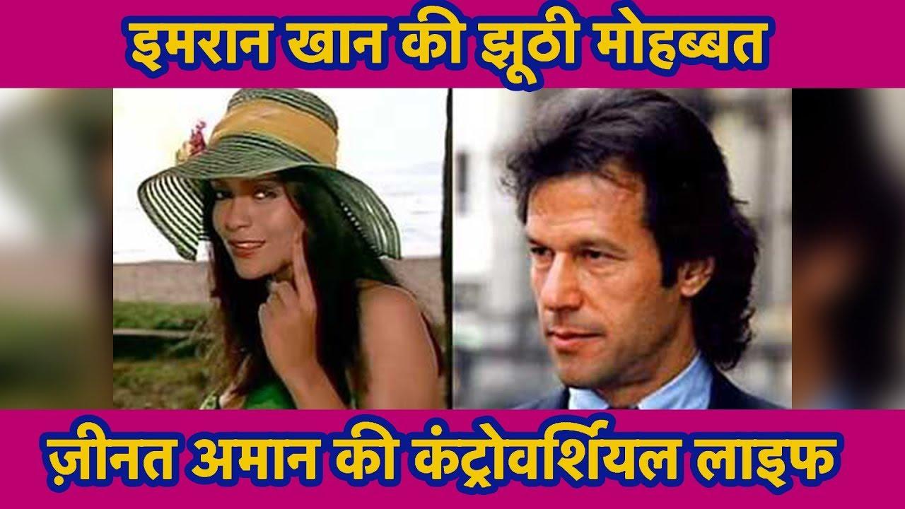 imran khan and jeenat aman के लिए इमेज परिणाम