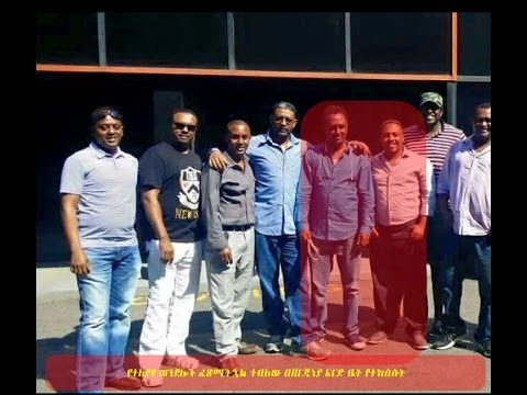 ተከሰሱ፣ ታሰሩ፣ SOME GINBOT 7 MEMBERS CHARGED WITH MULTIPLE COUNT