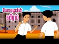 கோழையின் வீரம் - Bravery - Moral Values stories in tamil - Tamil stories for kids