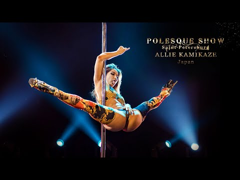 POLESQUE SHOW 2019 | Allie Kamikaze (GRAND PRIX), Japan from YouTube · Duration:  4 minutes 51 seconds