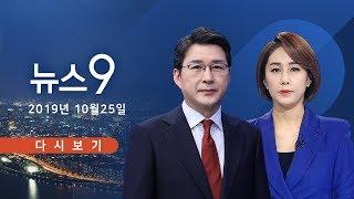 """[TV조선 LIVE] 10월 25일 (금) 뉴스 9 - 北 """"금강산 철거 문서로 논의""""…정부 """"창의적 해법 마련"""""""