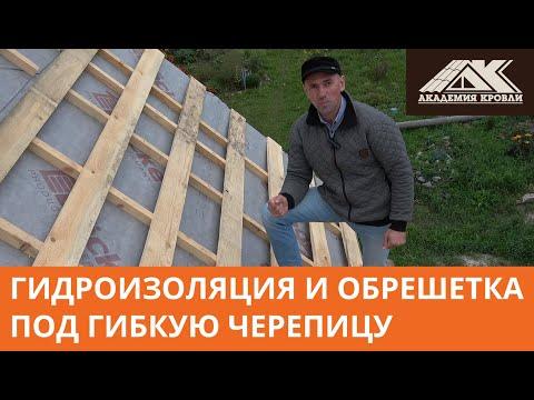 """Гидроизоляция и обрешетка крыши под гибкую черепицу. Строительство дома по проекту """"Обитель ангелов"""""""