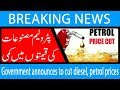 Government announces to cut diesel, petrol prices | 30 Nov 2018 | Headlines | 92NewsHD