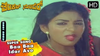 Baa Baa Idar Avo Romantic Song | Shankar Sundar Movie | Kannada Songs | Ambarish, Swapna Hits