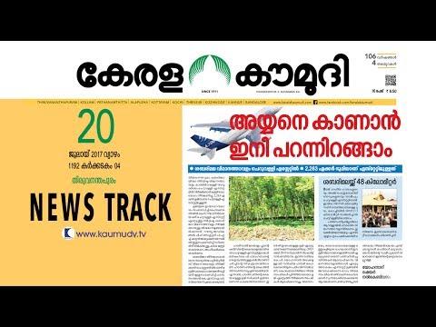 Sabarimala airport to come up at Cheruvally estate | Newstrack