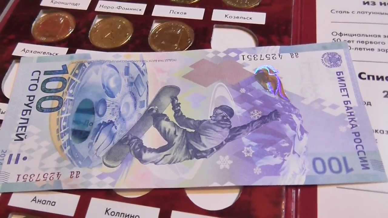 27 июл 2014. Впервые в истории россии центробанк выпустил абсолютно новую банкноту 100 рублей, посвященную олимпийским играм 2014 в.