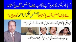 Who is new Chief Justice of Pakistan Justice Gulzar Ahmed, Who is Justice Gulzar Ahmed