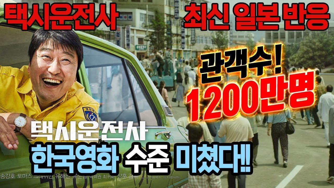 [일본반응] 한국영화 수준은 역시 대단하네!! 택시운전사 해외반응