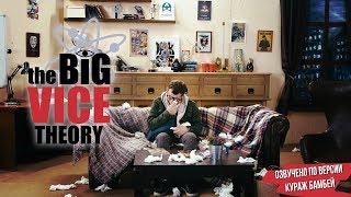 VICE 5 YEARS: Теория Большого Врыва!