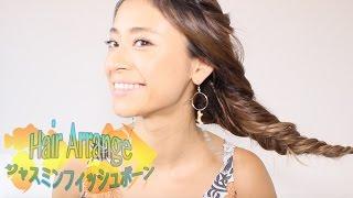 山中美智子です❤   簡単ヘアアレンジ第3弾! ツイストからの『ジャスミ...