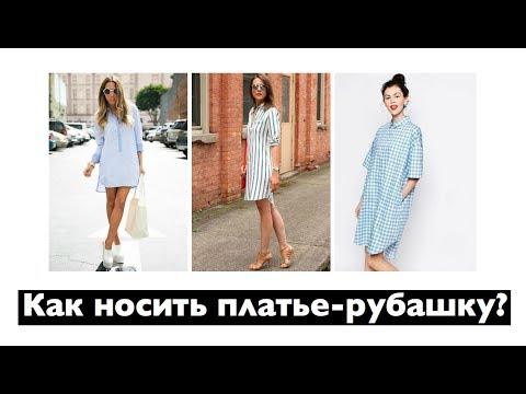 Как fashion-блоггеры носят платья-рубашки?