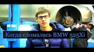 Когда сломалась BMW 525xi e60! Дневник моего авто!(ТТМ Моторс профессиональное обслуживание BMW : СПБ Старообрядческая 21. Тел: +7 (911) 160-05-90 Эвакуаторщик Костя..., 2016-03-26T11:17:05.000Z)