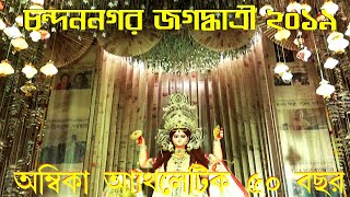Jagadhatri Puja 2019 Chandannagar ll Ambika Athletic 50 Years Celebration
