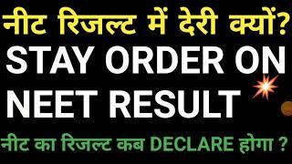 big breaking news of neet 2021 | why neet result delay | when neet 2021 result declare