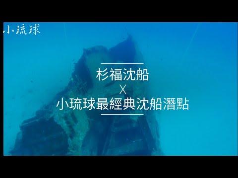 杉福沉船-小琉球最經典沉船潛點 | 自由潛水 | 攻略 | 小琉球潛點  | vlog115