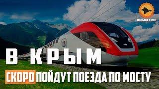 Крымский мост СКОРО пойдут ПОЕЗДА В КРЫМ по мосту Начало продажи билетов Керченский мост