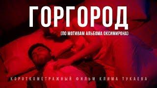 «ГОРГОРОД» по мотивам альбома Oxxxymiron'a (Премьера фильма, 2018)