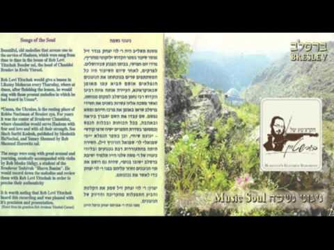 אלבום ניגוני נשמה 8 יצוה צור