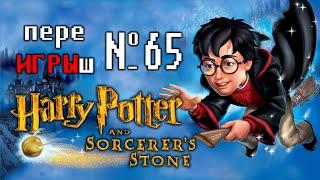 переИГРЫш 65 - Гарри Поттер и Философский камень (PS1)
