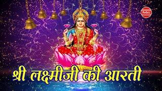 Shri Laxmi Ji Aarti !! Best Laxmi Maa Full Aarti !! Audio Juke Box #Ambey Bhakti