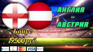 Англия Австрия Прогноз и Ставки на Футбол 2 06 2021