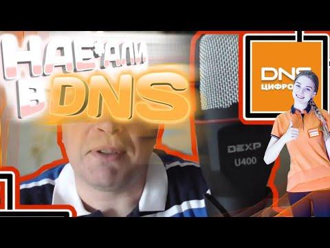 Обман в DNS / Как в магазине кидают покупателей / Продали бракованный микрофон