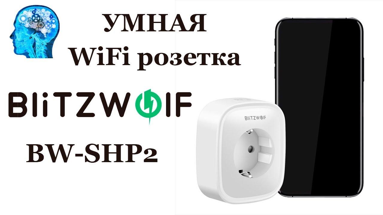 Умная Wifi розетка от BlitzWolf BW-SHP2 - обзор и настройка | drintik