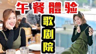 【台灣旅遊推薦台中】歌劇院午餐體驗|台中必去夕陽美景