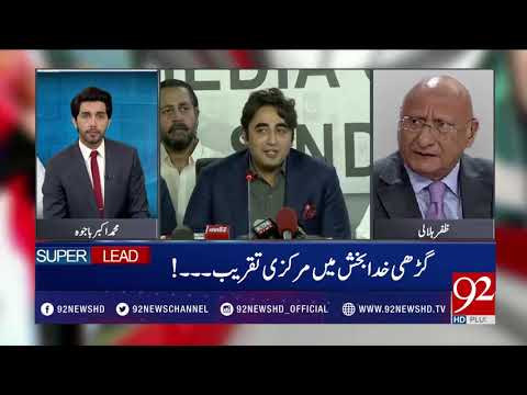 What Will Be The Future Of PPP In General Election 2018 ???