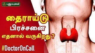 Doctor On Call 29-06-2020 Puthuyugam Tv